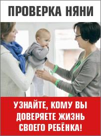 Проверка домашнего персонала
